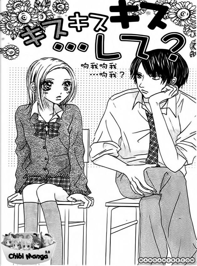 Mienai Kimi e no Okurimono 3 Page 1