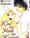 Kimi no Hada o Kowasu Yoru