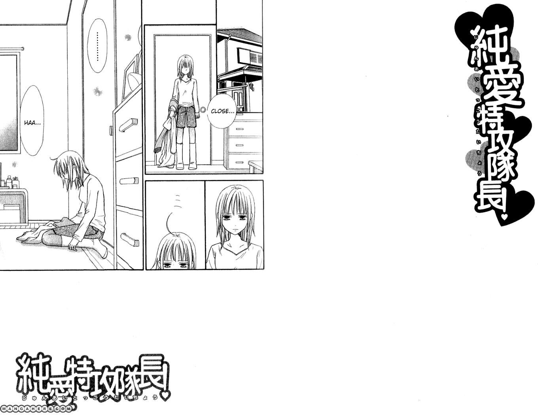 Junai Tokkou Taichou! 2 Page 2