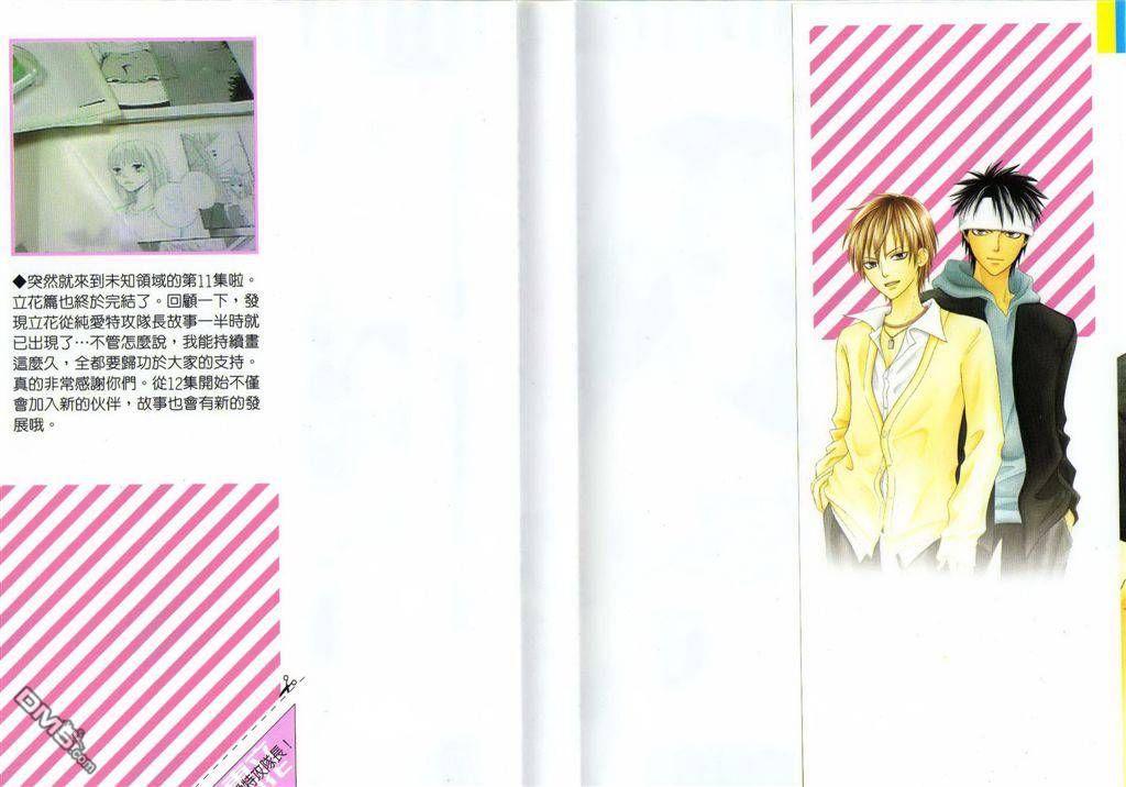 Junai Tokkou Taichou! 1 Page 2