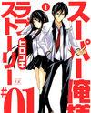 Super Oresama Love Story