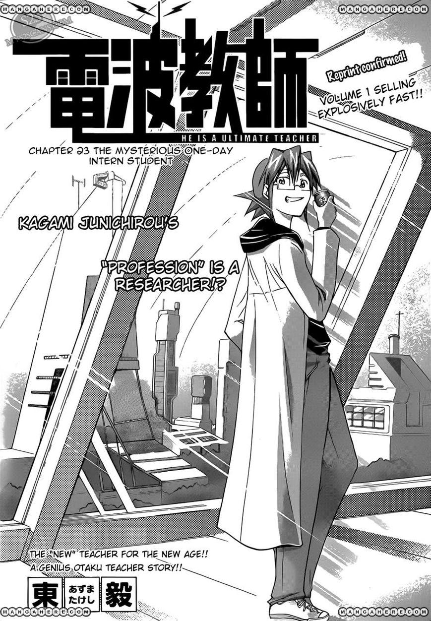 Denpa Kyoushi 23 Page 1