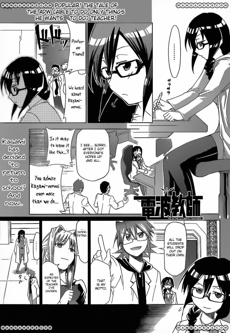Denpa Kyoushi 26 Page 2