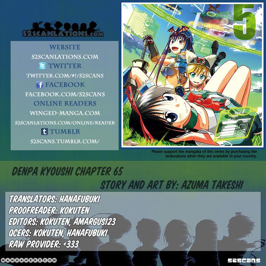 Denpa Kyoushi 65 Page 1