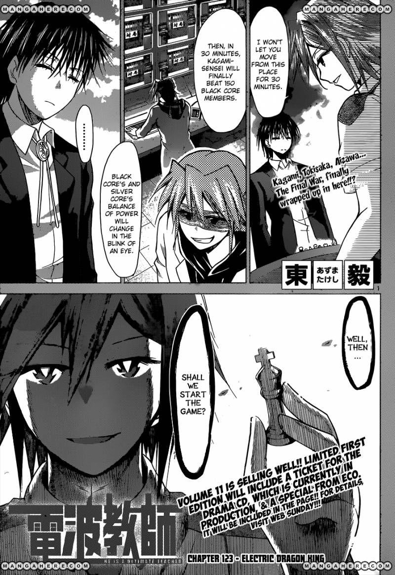 Denpa Kyoushi 123 Page 2
