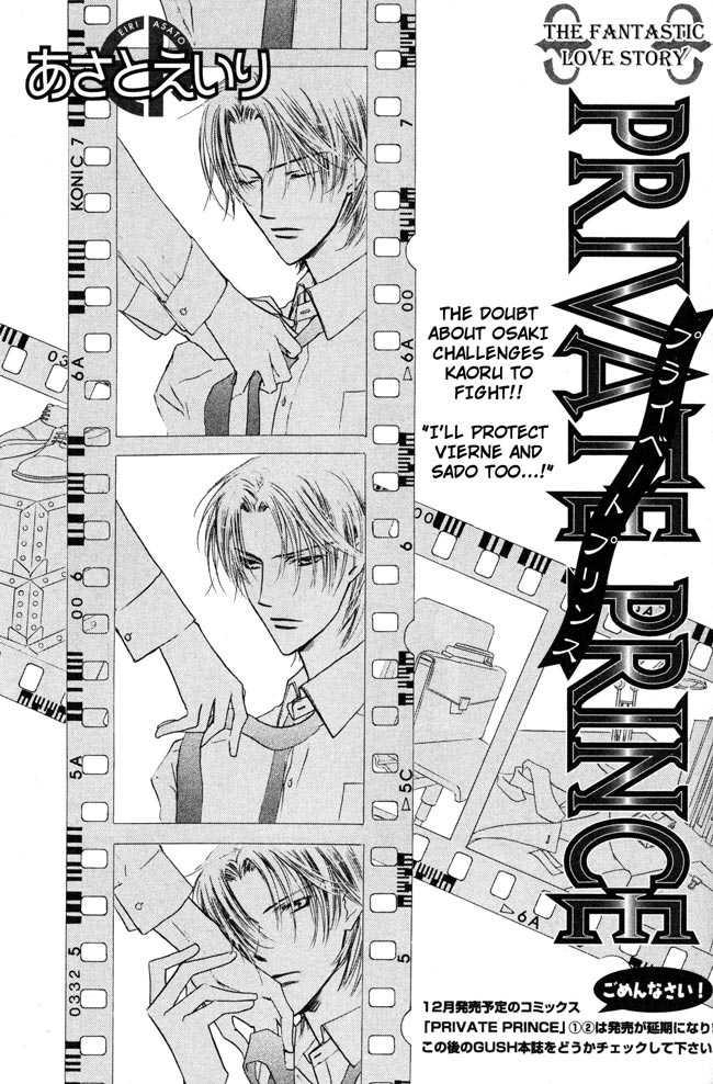 Private Prince (Yaoi) 6 Page 1