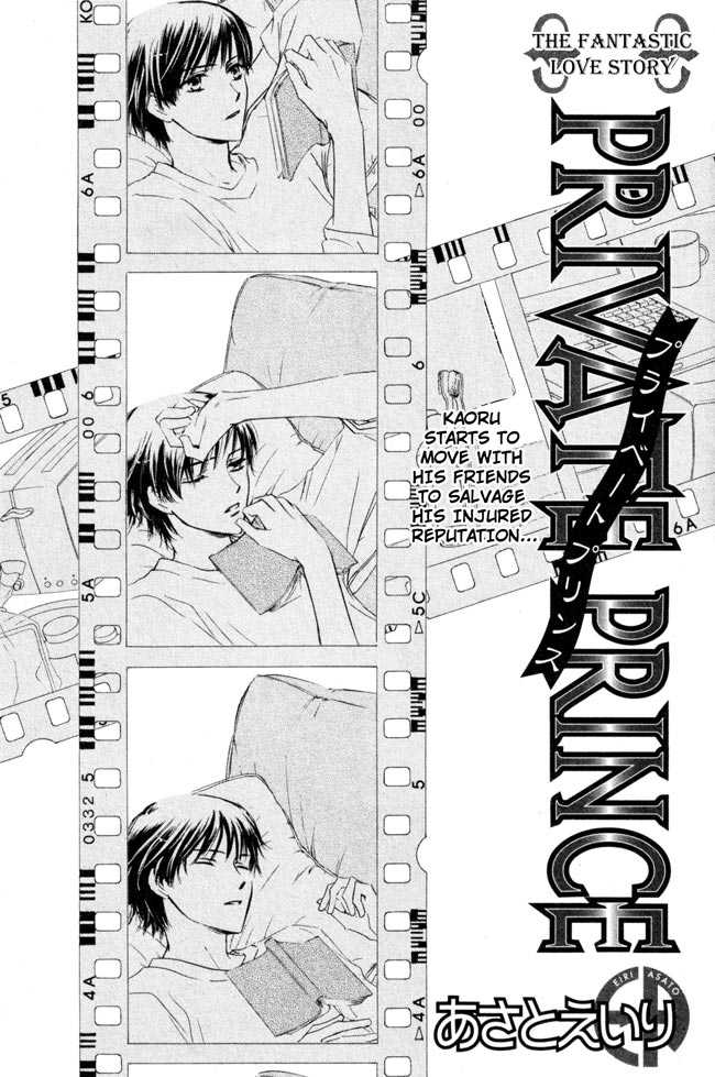 Private Prince (Yaoi) 7 Page 1