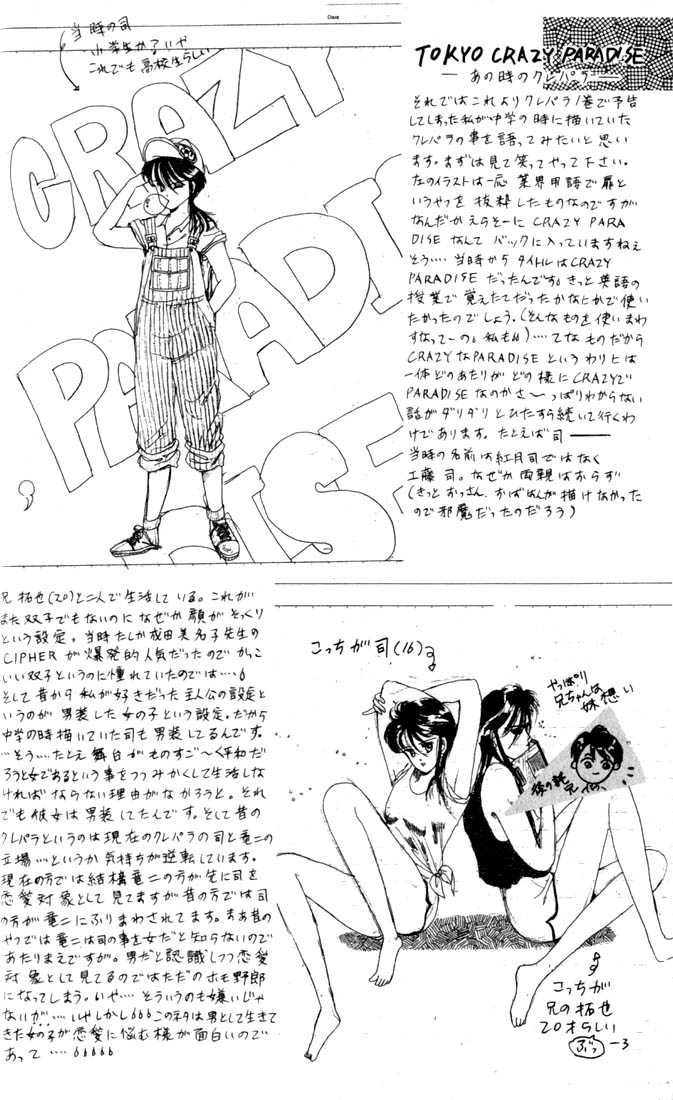 Tokyo Crazy Paradise 6 Page 2