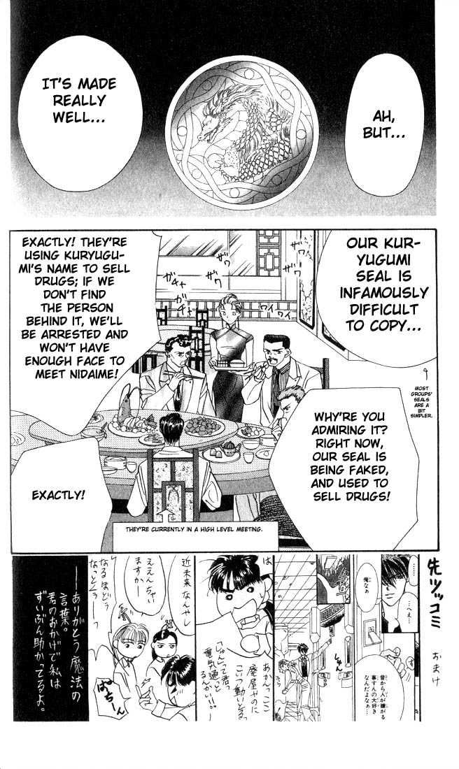 Tokyo Crazy Paradise 8 Page 1