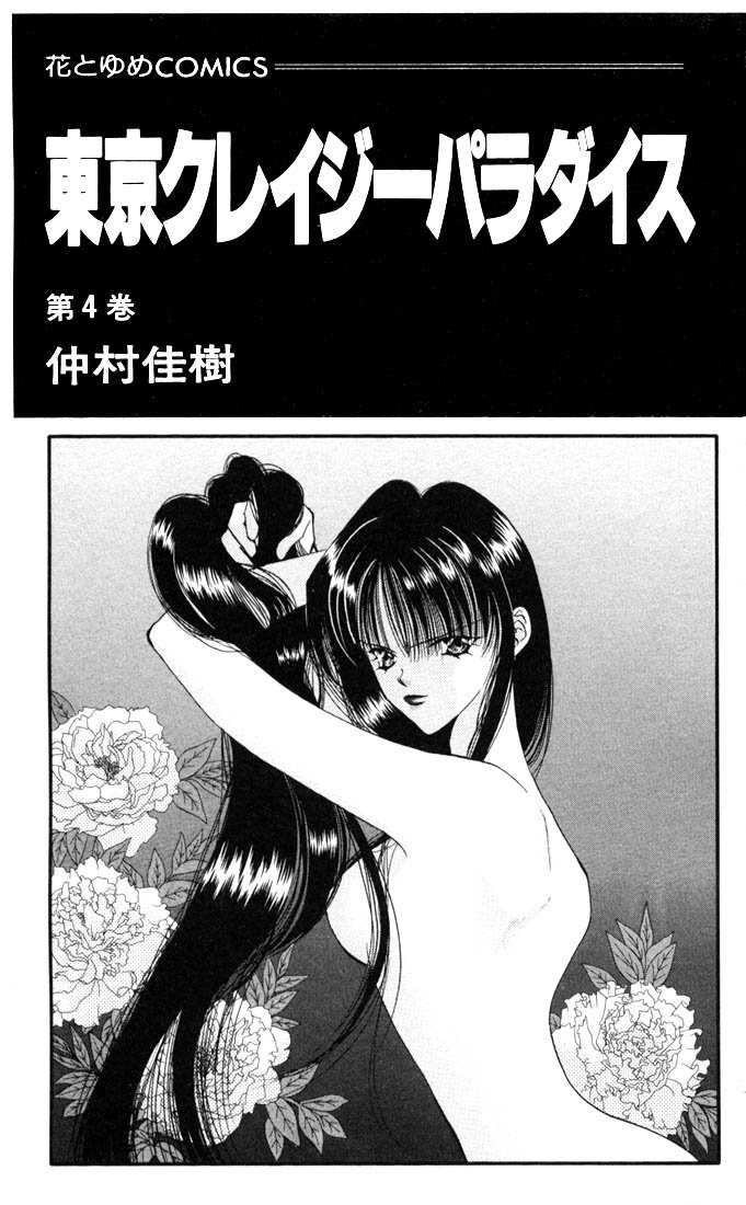 Tokyo Crazy Paradise 17 Page 1