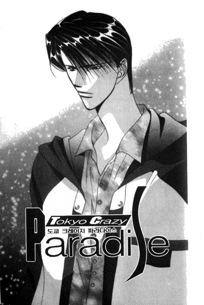 Tokyo Crazy Paradise 61 Page 1
