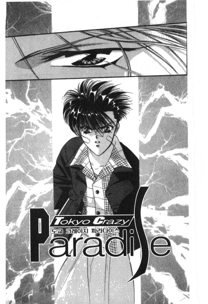 Tokyo Crazy Paradise 63 Page 1