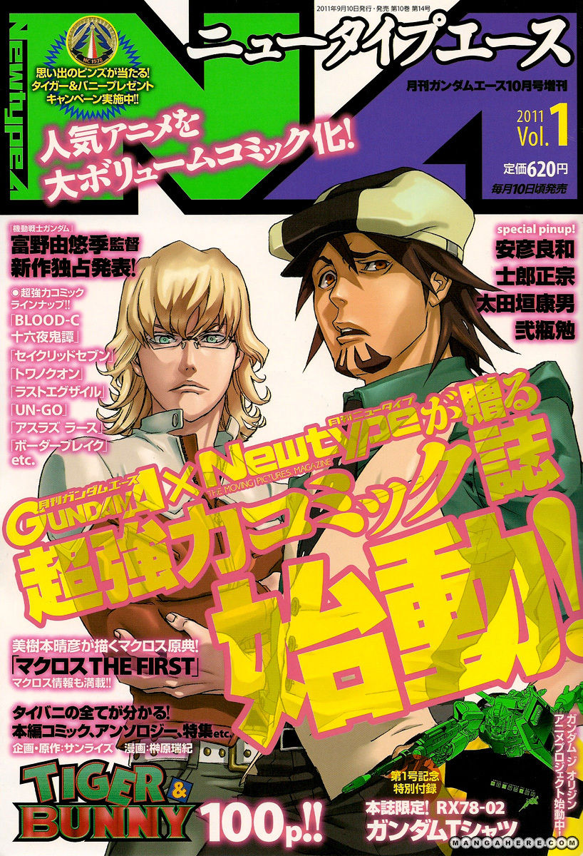 Tiger & Bunny (SAKAKIBARA Mizuki) 1 Page 1