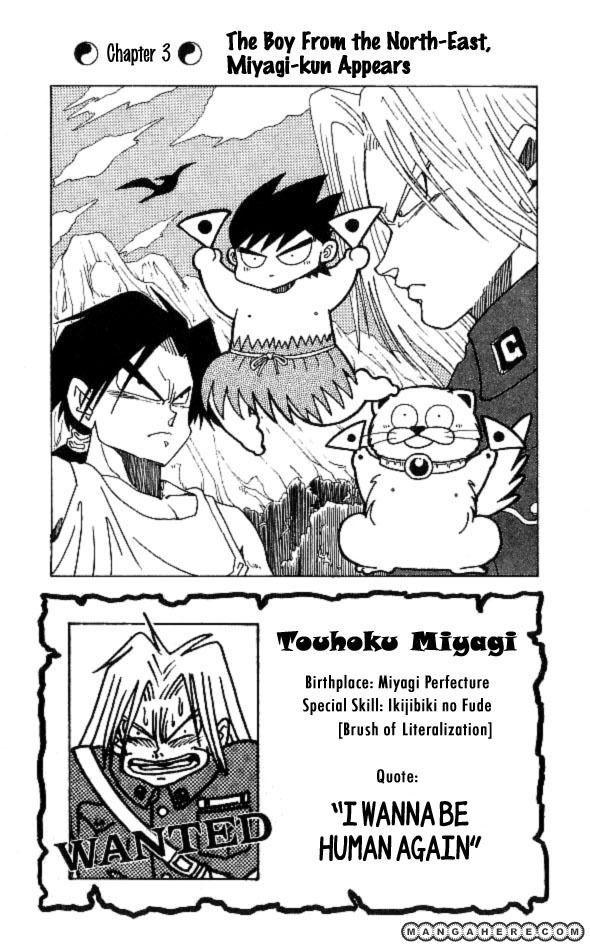 Nangoku Shounen Papuwa-ku 3 Page 1