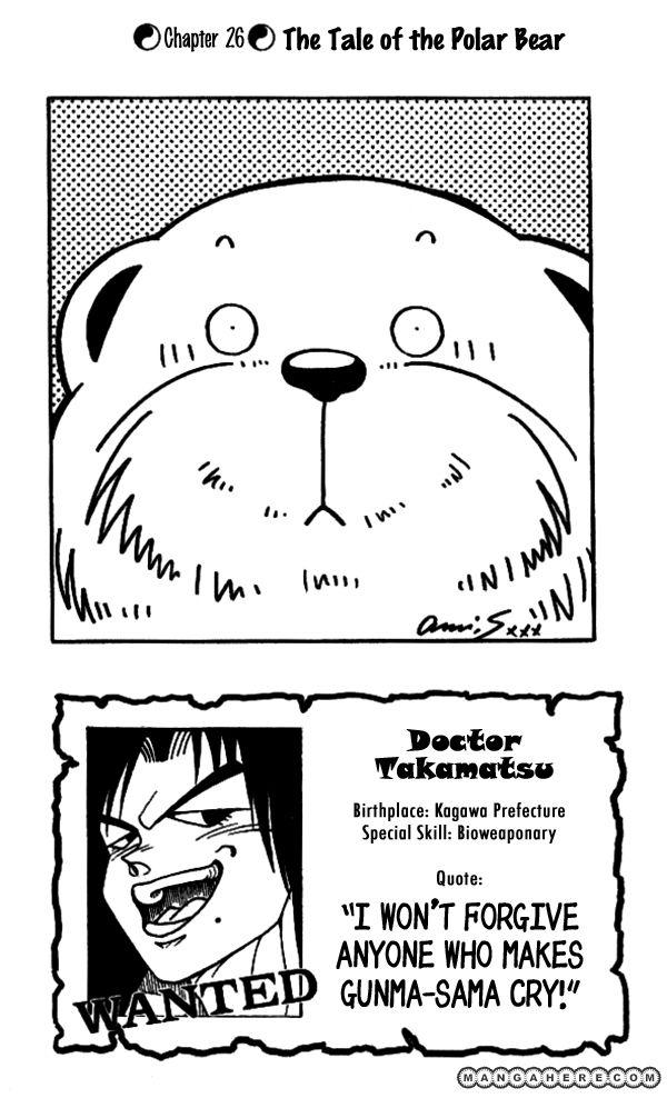 Nangoku Shounen Papuwa-ku 26 Page 1
