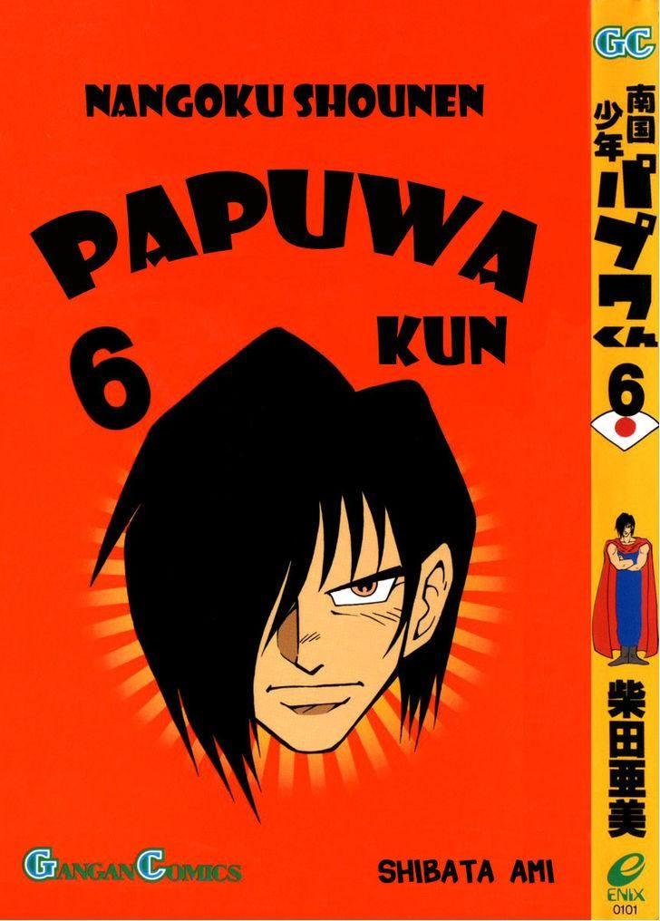Nangoku Shounen Papuwa-ku 43 Page 2