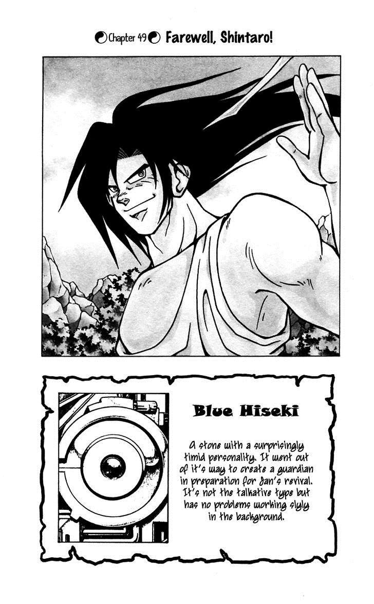 Nangoku Shounen Papuwa-ku 49 Page 1