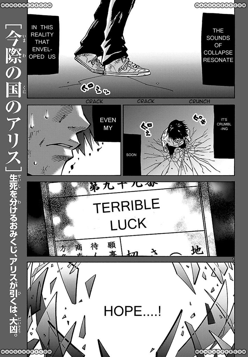 Imawa no Kuni no Alice 3.1 Page 1