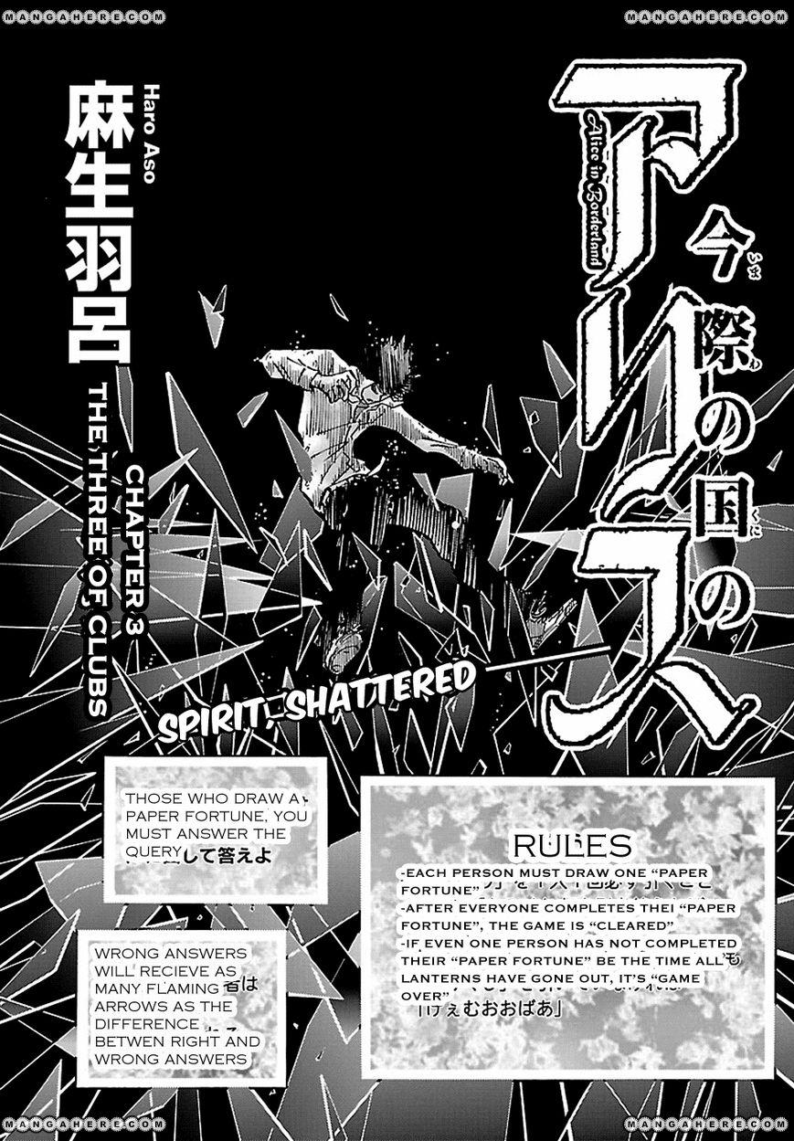 Imawa no Kuni no Alice 3.1 Page 2