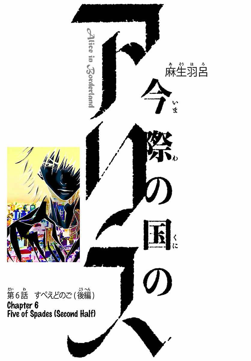 Imawa no Kuni no Alice 6.2 Page 1