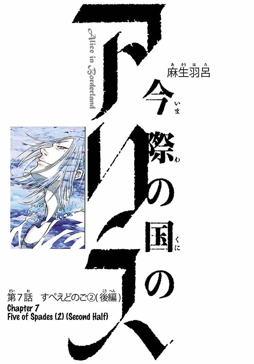 Imawa no Kuni no Alice 7.2 Page 1