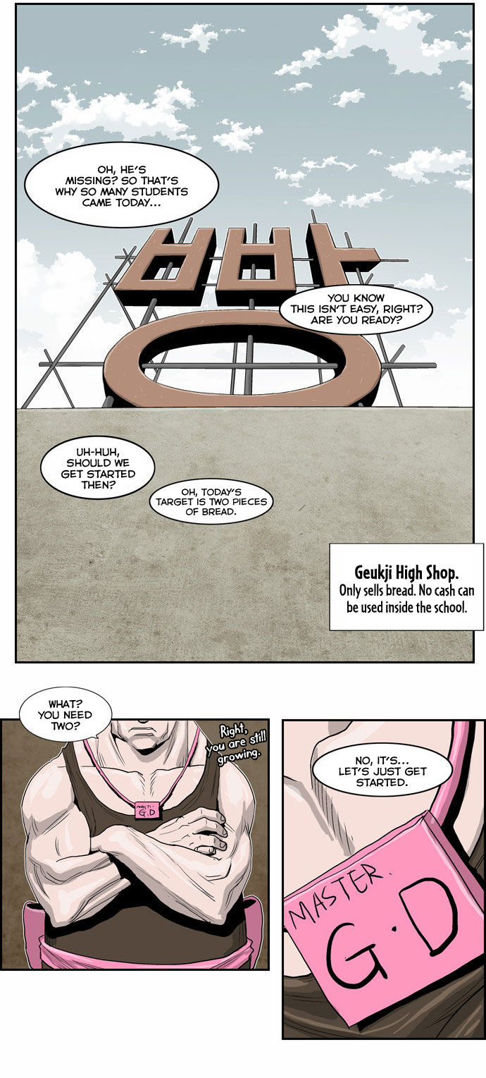Special Martial Arts Extreme Hell Private High School 17 Page 3