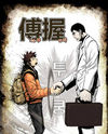 Special Martial Arts Extreme Hell Private High School