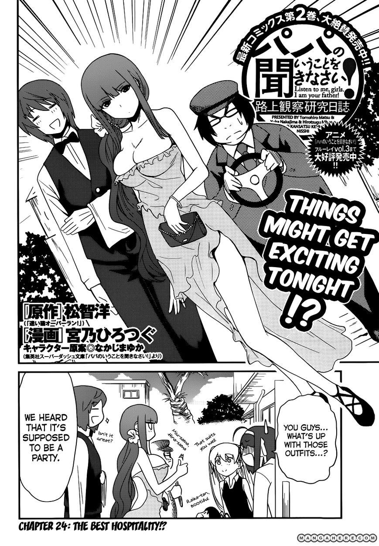 Papa no Iukoto o Kikinasai! - Rojou Kansatsu Kenkyuu Nisshi 24 Page 3