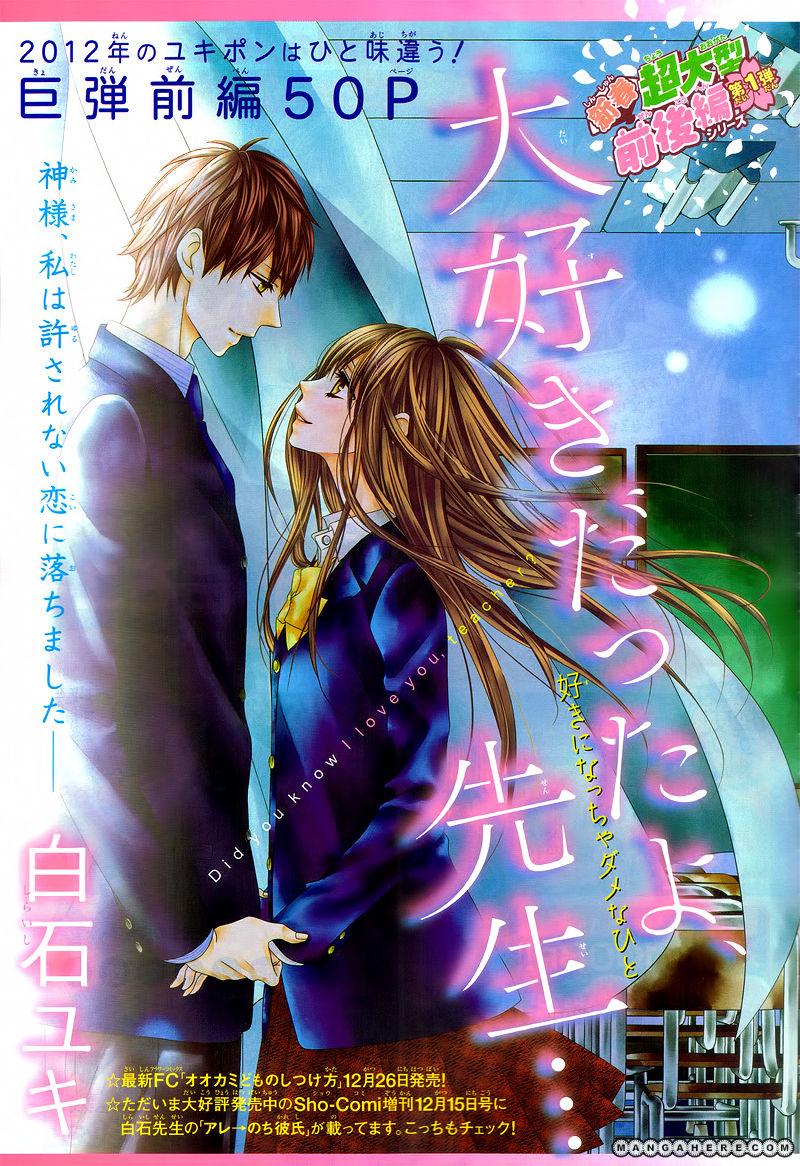 Daisuki Datta yo, Sensei... 1 Page 1