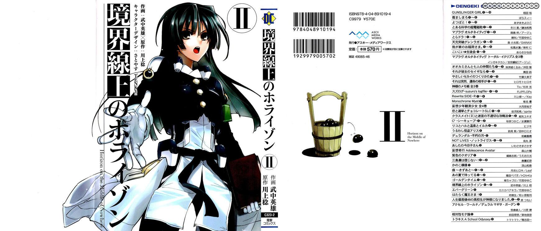 Kyoukai Senjou no Horizon 7 Page 1