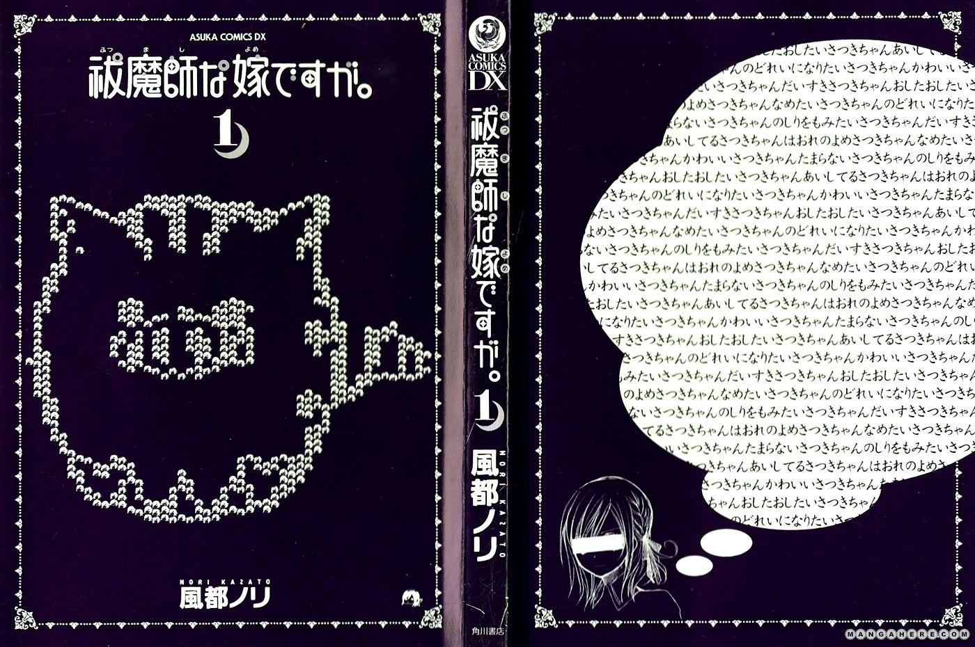 Futsumashi na Yome desu ga 1 Page 3