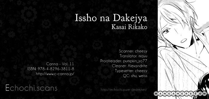 Issho na Dakejya 1 Page 1