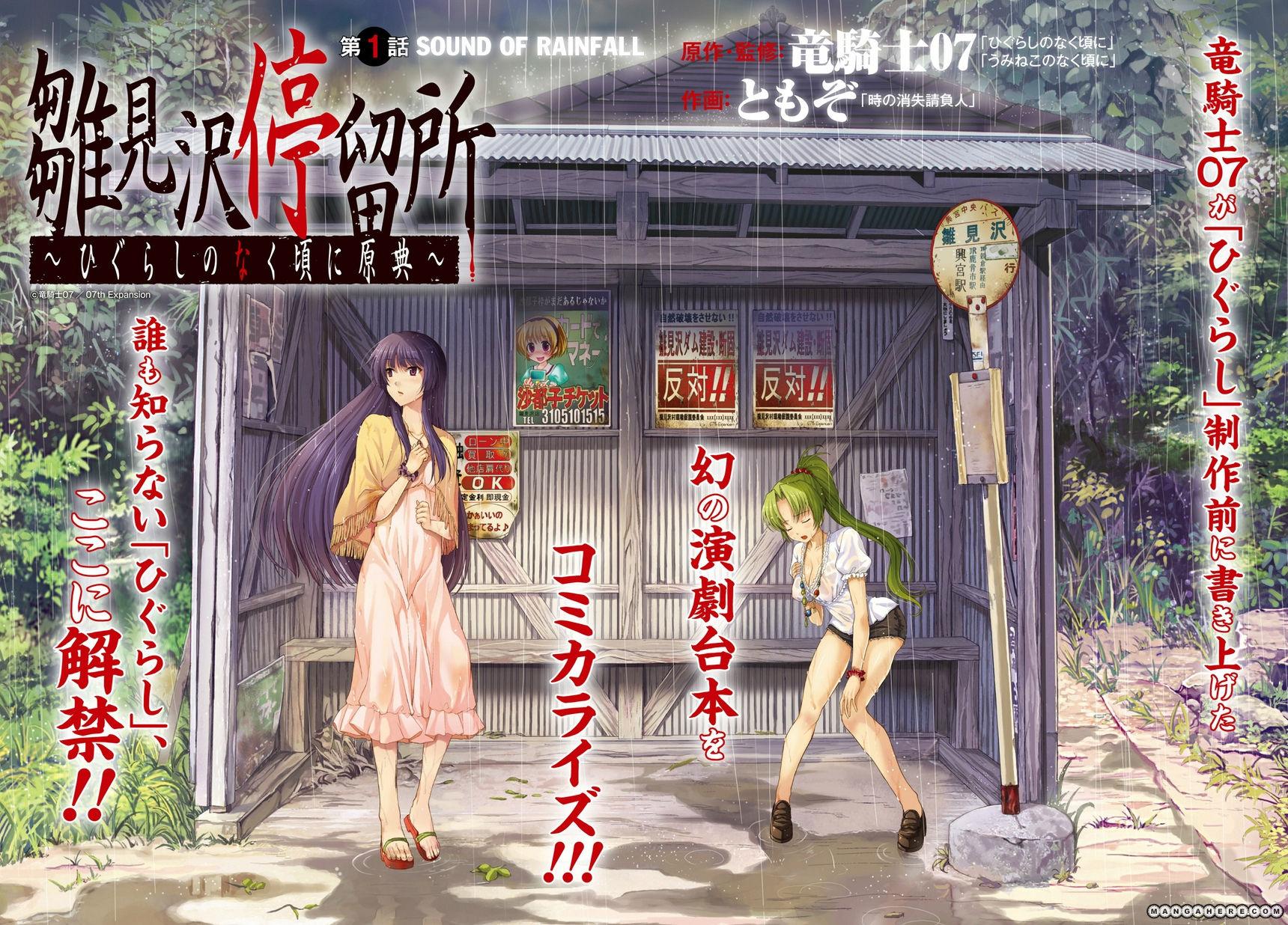Hinamizawa Teiryuujo - Higurashi no Naku Koro ni Genten 1 Page 2