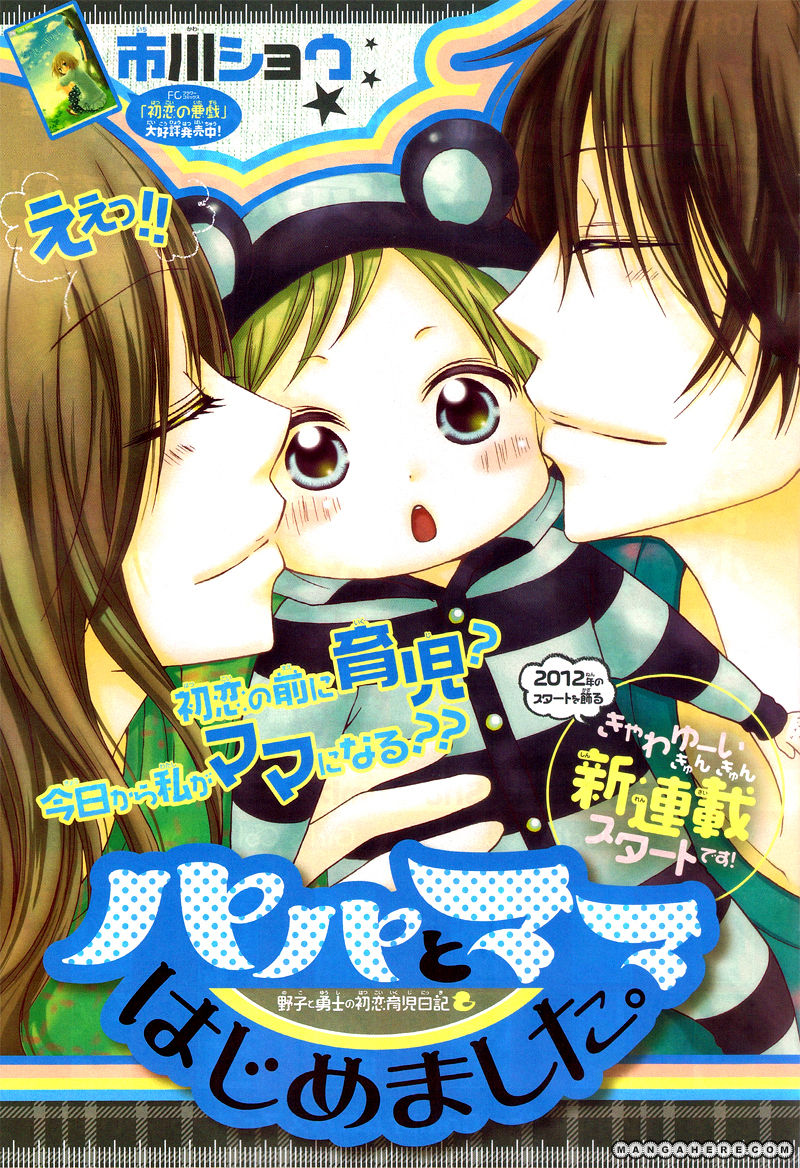 Papa to Mama Hajimemashita. 1 Page 1