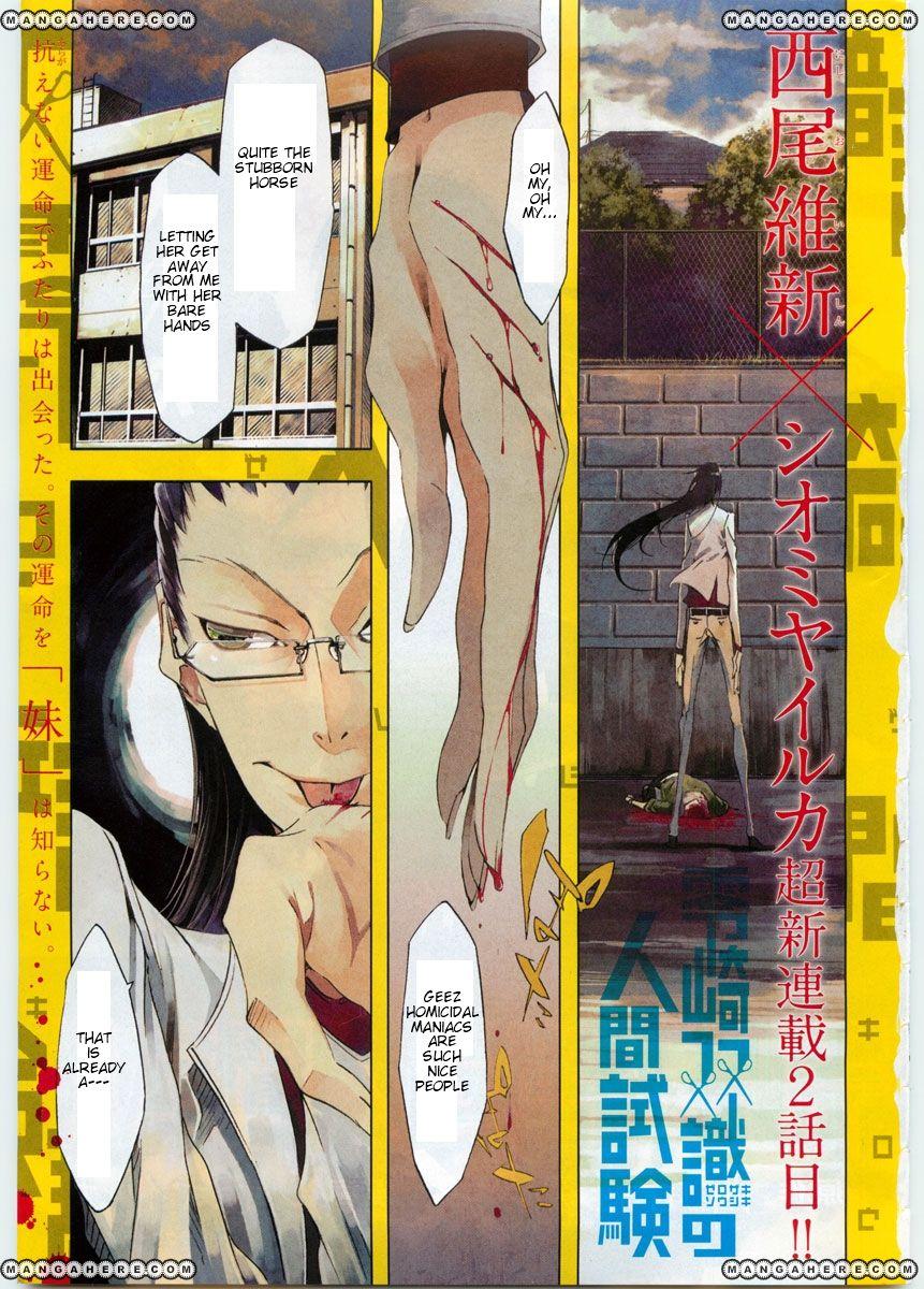 Zerozaki Soushiki's Humanity Test 2 Page 1