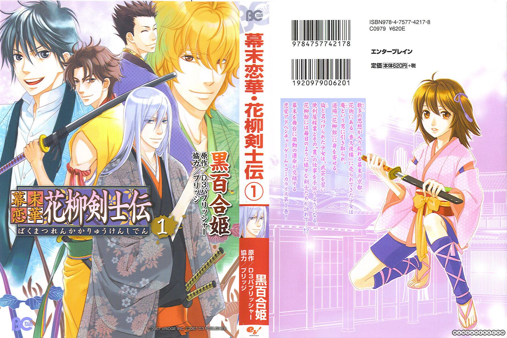 Bakumatsu Renka Karyuu Kenshiden 1 Page 1
