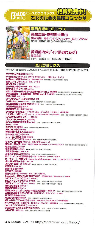 Bakumatsu Renka Karyuu Kenshiden 1 Page 2