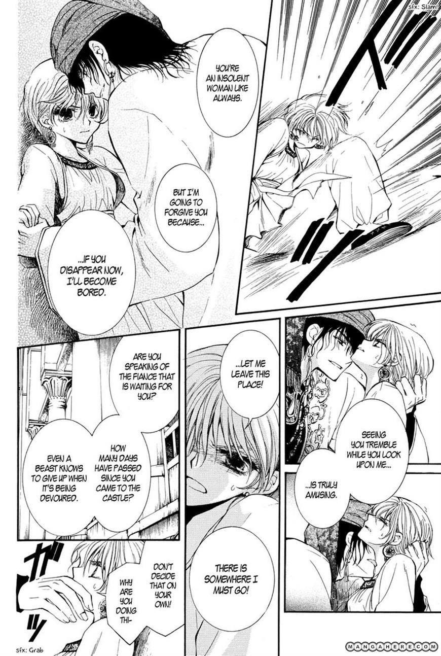 Kuroorihime To Kawaki No Ou 1 Page 4
