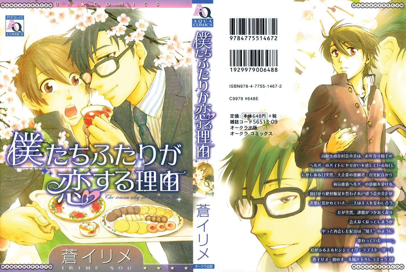 Bokutachi Futari ga Koisuru Riyuu 5 Page 2