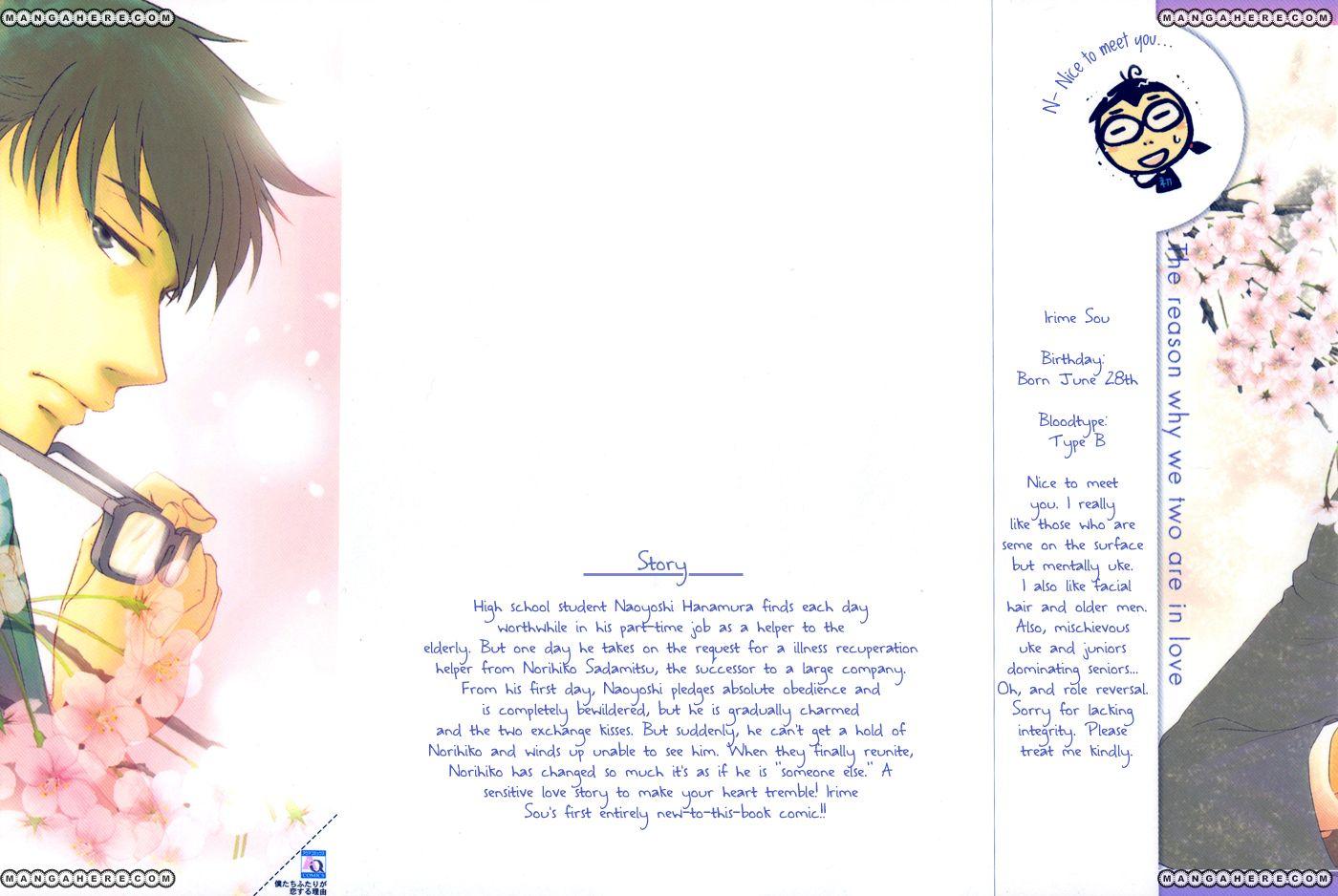 Bokutachi Futari ga Koisuru Riyuu 5.5 Page 3