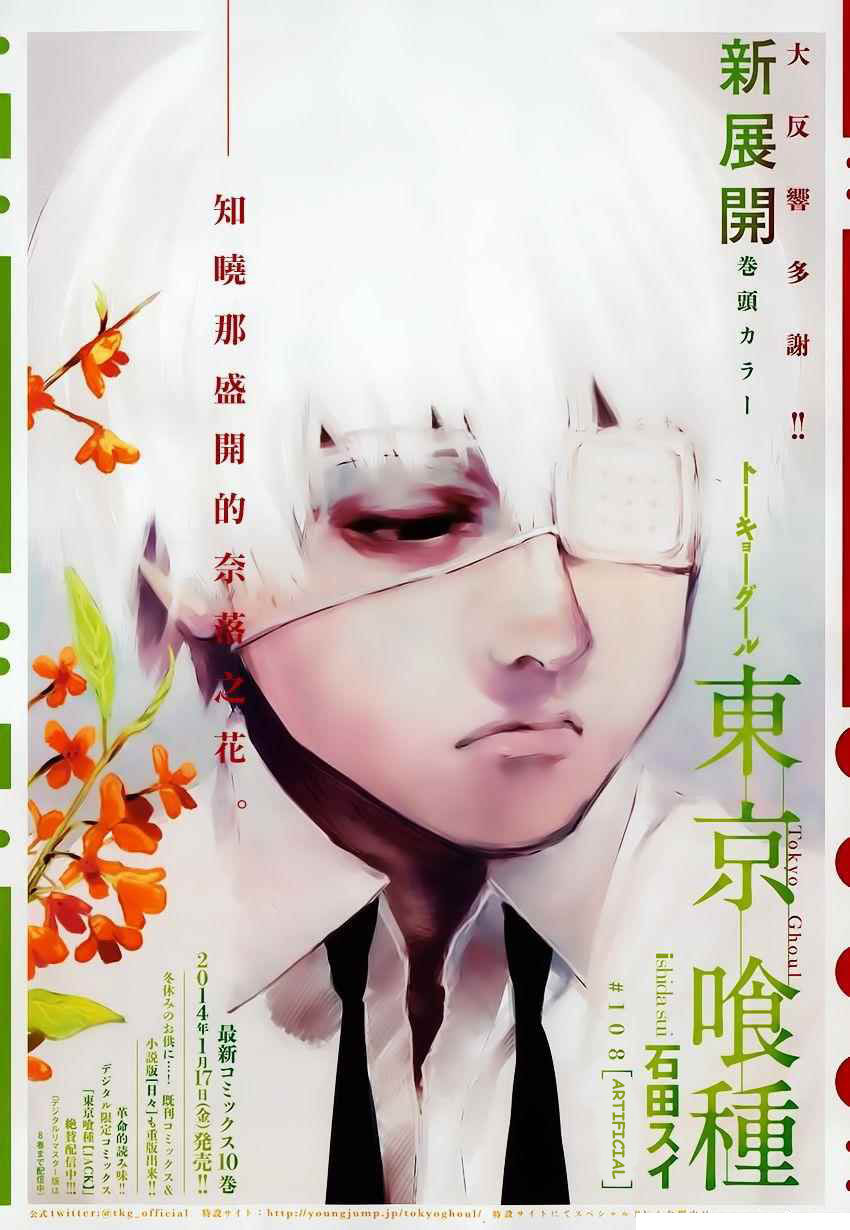 Toukyou Kushu 108 Page 1