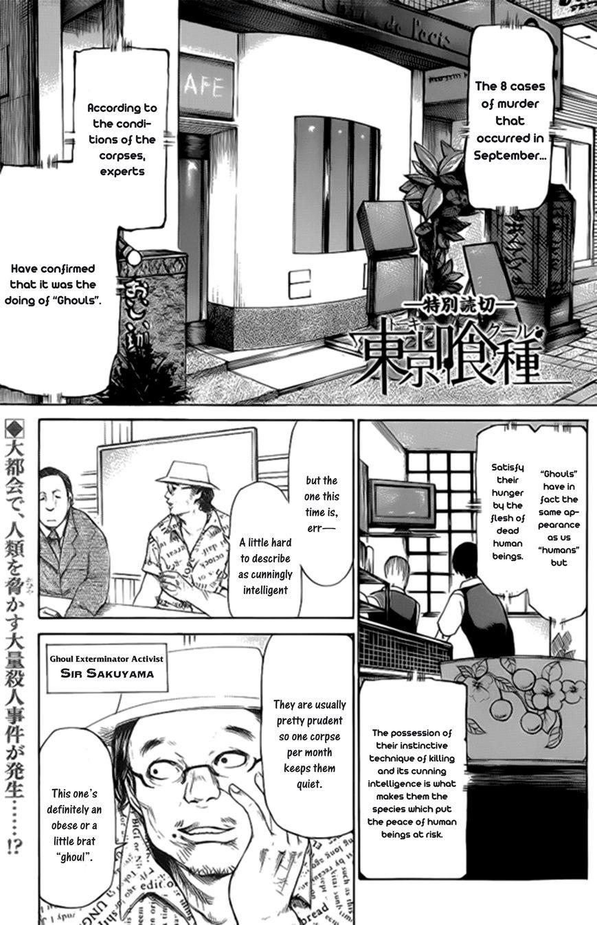 Toukyou Kushu 143.5 Page 1