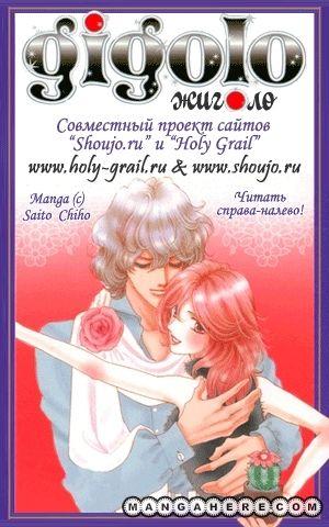 Gigolo (SAITOU Chiho) 1.1 Page 2