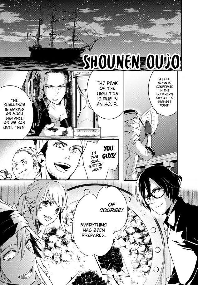 Shounen Oujo 20 Page 2