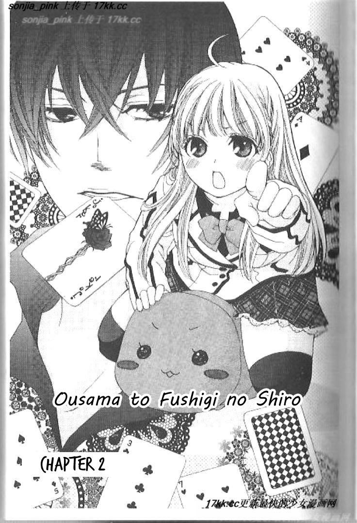 Ousama to Fushigi no Shiro 2 Page 1