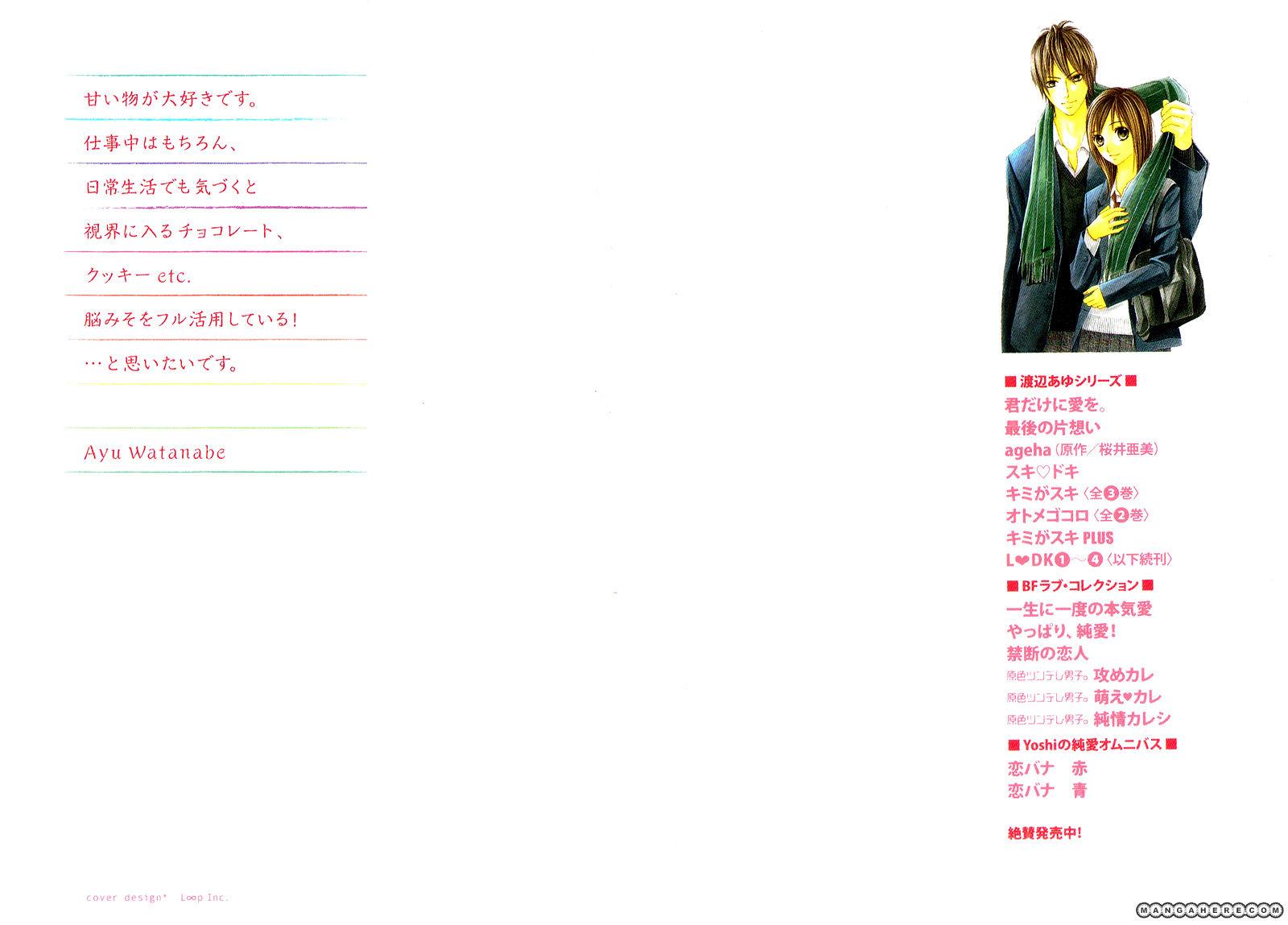 Kimi ga Suki Plus 1 Page 3