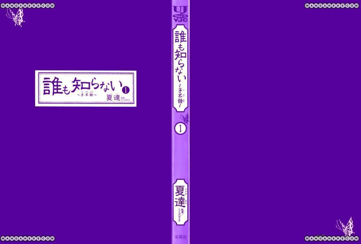 Dare mo Shiranai 1 Page 3