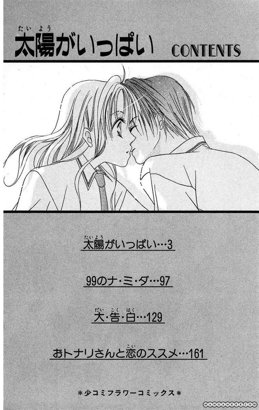 Taiyou ga Ippai 1 Page 2