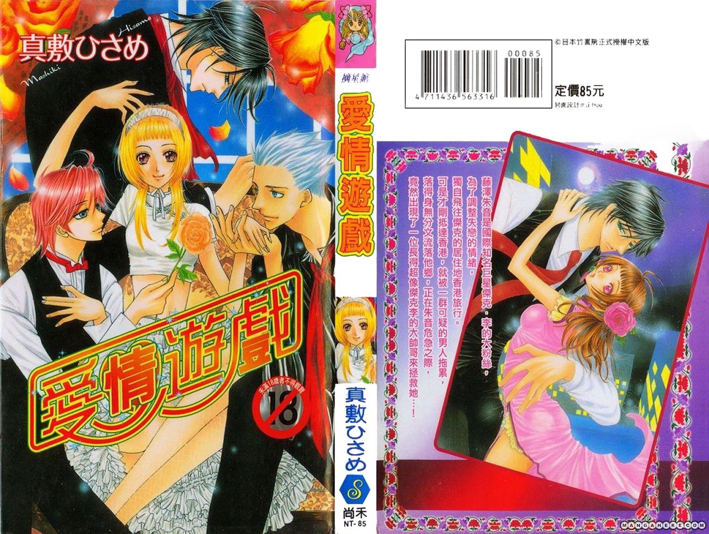 Ai Yuugi 1 Page 1