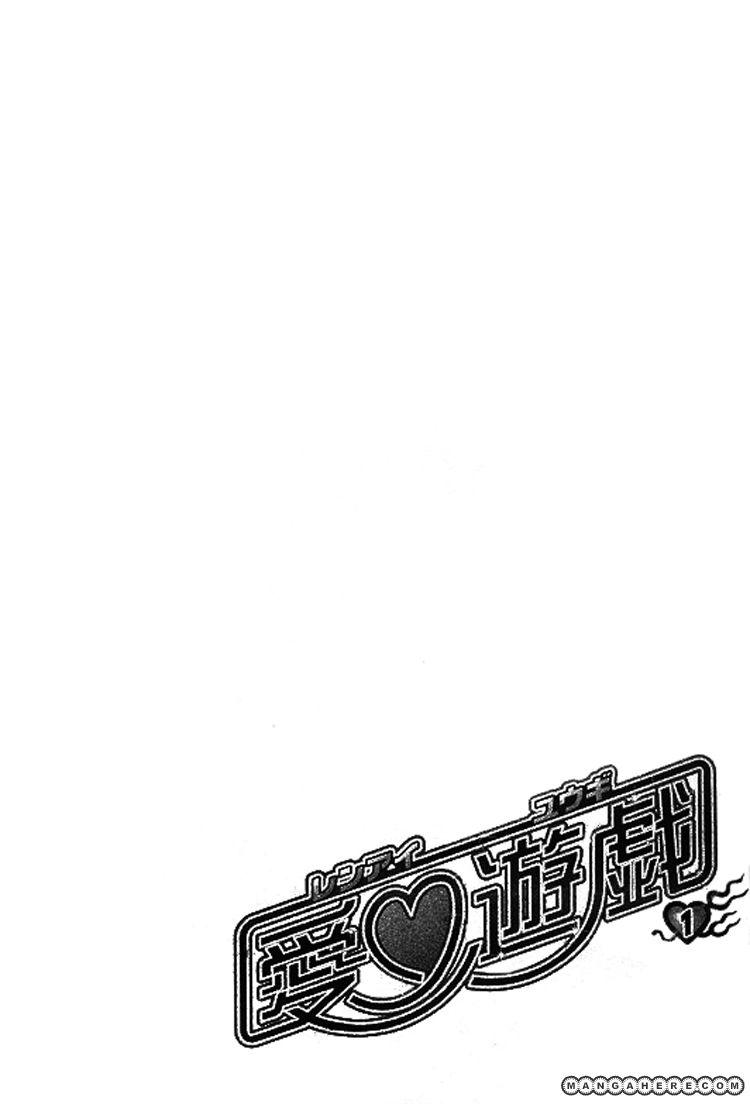 Ai Yuugi 1 Page 2